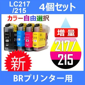 LC217/215-4PK 4個セット ( 自由選択 LC217BK LC215C LC215M L...