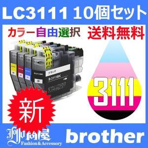 LC3111 LC3111-4PK 10個セット ( 送料無料 自由選択 LC3111BK LC3111C LC3111M LC3111Y ) 互換インク BR社 DCP-J973N DCP-J972N DCP-J572N MFC-J893N|jojo-donya