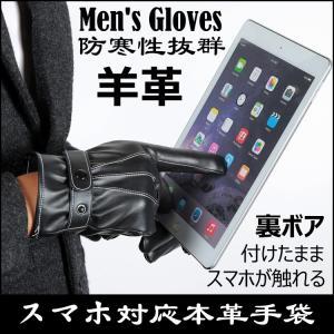 スマホ対応 裏起毛 本革 レザー 手袋 スマホ スマートフォン対応 液晶タッチ ラム 手袋 手ぶくろ 皮手袋 グローブメンズ てぶくろ メンズグローブ 送料無料|jojo-donya