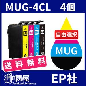 MUG MUG-4CL 4個セット( 送料無料 自由選択 MUG-BK MUG-C MUG-M MU...