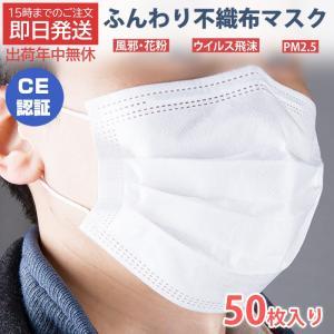 即納&売り切り次第終了 マスク 使い捨て 50枚入り 防護マスク 男女兼用 快適・通気性 三層防護 ...