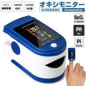酸素 オキシモニター 濃度計 LED大画面看護 指先 濃度 測定器 家庭用 介護 旅行 登山 健身 ...