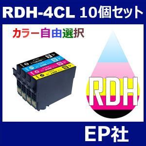 RDH-4CL RDH-4CL 10個セット ( 自由選択 RDH-BK-L RDH-C RDH-M RDH-Y ) ( 互換インク ) EP社 jojo-donya
