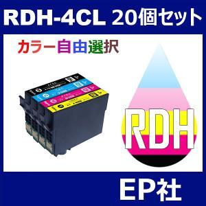 RDH-4CL RDH-4CL 20個セット ( 自由選択 RDH-BK-L RDH-C RDH-M RDH-Y ) ( 互換インク ) EP社|jojo-donya