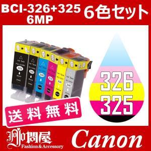 BCI-326+325/6MP 6色セット ( 送料無料 ) 中身 ( BCI-325PGBK BC...
