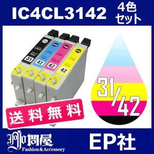 IC3142 IC4CL3142 4色セット ( 送料無料 ) 中身 ( ICBK31 ICC42 ICM42 ICY42 ) ( エプソン互換インク ) EPSON
