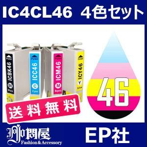 IC46 IC4CL46 4色セット ( 送料無料 ) 中身 ( ICBK46 ICC46 ICM46 ICY46 ) ( 互換インク ) EPSON