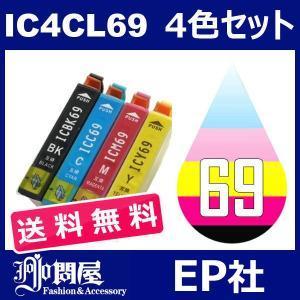 IC69 IC4CL69 4色セット ( 送料無料 ) 中身 ( ICBK69L ICC69 ICM69 ICY69 ) ( 互換インク ) EP社|jojo-donya