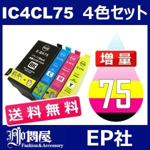 IC75 IC4CL75 4色セット 増量 ( 送料無料 ) 中身 ( ICBK75 ICC75 ICM75 ICY75 ) ( 互換インク ) EPSON