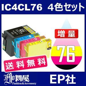 IC76 IC4CL76 4色セット 増量 ( 送料無料 ) 中身 ( ICBK76 ICC76 ICM76 ICY76 ) ( 互換インク ) EPSON