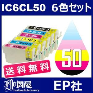 (IC6CL50 6色セット) ICBK50 ブラック / ICC50 シアン / ICM50 マゼ...