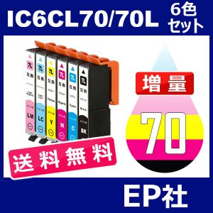 IC70 IC6CL70L 6色セット 増量 ( 送料無料 ) 中身 ( ICBK70L ICC70L ICM70L ICY70L ICLC70L ICLM70L ) (期間限定25%OFF)