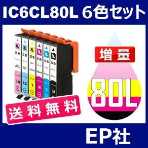 IC80 IC6CL80L 6色セット 増量 ( 送料無料 ) 中身 ( ICBK80L ICC80L ICM80L ICY80L ICLC80L ICLM80L ) EP社|jojo-donya