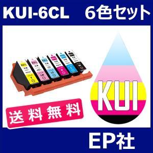 KUI KUI-6CL-L 6色セット 増量 ( 送料無料 ) 中身 ( KUI-BK-L KUI-C-L KUI-M-L KUI-Y-L KUI-LC-L KUI-LM-L ) EP社 jojo-donya