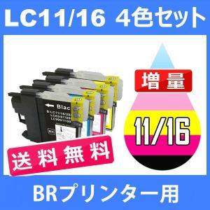 LC11 LC11-4PK 4色セット ( 送料無料 ) 中身 ( LC11BK LC11C LC11M LC11Y ) ブラザー brother ブラザー互換インクカートリッジ