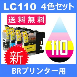 LC110 LC110-4PK 4色セット ( 送料無料 ) 中身 ( LC110BK LC110C LC110M LC110Y ) 互換インク brother 最新バージョンICチップ付