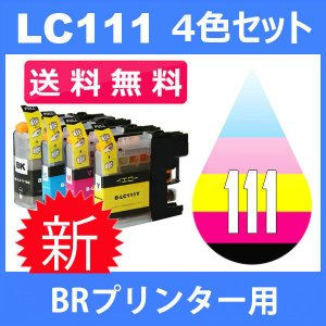 LC111 LC111-4PK 4色セット ( 送料無料 ) 中身 ( LC111BK LC111C LC111M LC111Y ) 互換インク brother 最新バージョンICチップ付
