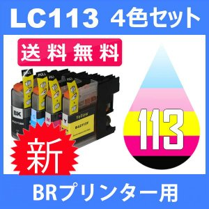 LC113 LC113-4PK 4色セット ( 送料無料 ) 中身 ( LC113BK LC113C LC113M LC113Y ) 互換インク brother 最新バージョンICチップ付