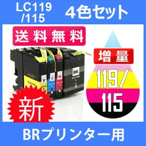 LC119/115-4PK 4色セット ( 送料無料 ) 中身 ( LC119BK LC115C LC115M LC115Y ) 互換インク brother 最新バージョンICチップ付