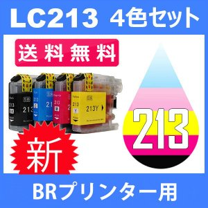 LC213 LC213-4PK 4色セット ( 送料無料 ) 中身 ( LC213BK LC213C LC213M LC213Y ) 互換インク brother 最新バージョンICチップ付