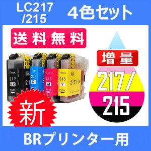 LC217/215-4PK 4色セット ( 送料無料 ) 中身 ( LC217BK LC215C LC215M LC215Y ) 互換インク brother 最新バージョンICチップ付