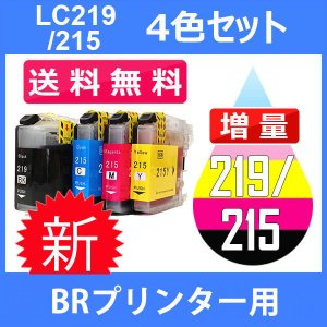 LC219/215-4PK 4色セット ( 送料無料 ) 中身 ( LC219BK LC215C LC215M LC215Y ) 互換インク brother 最新バージョンICチップ付