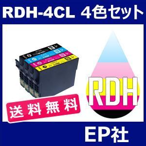 RDH-4CL RDH-4CL 4色セット ( 送料無料 ) 中身 ( RDH-BK-L RDH-C RDH-M RDH-Y ) ( 互換インク ) EP社 jojo-donya