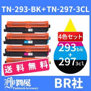 TN-293BK TN-297C TN-297M TN-297Y 4色セット送料無料 ブラザー br...