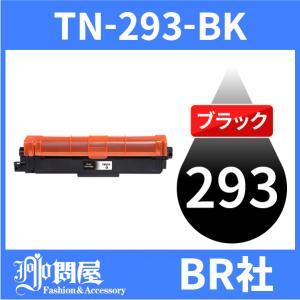 tn-293bk tn293bk (トナー 293BK ) ブラザー 互換トナー TN-293BK ...