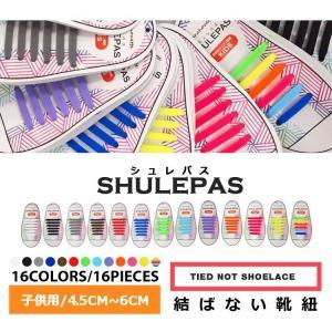 結ばない靴ひも シリコン ほどけない SHULEPAS シュレパス 子供用 キッズ シューアクセサリー 伸縮性 濡れない 汚れない スニーカー シューレス 靴紐
