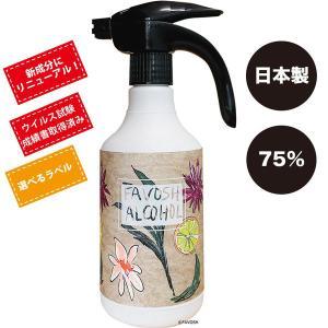 【日本製】【75%エタノール除菌剤】FAVOSH 500ml (ファボッシュアルコール) 使いやすいスプレーの画像