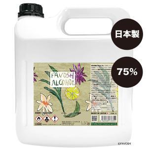 新成分 日本製 75% 除菌 アルコール エタノール FAVOSH(ファボッシュアルコール)4L 食...