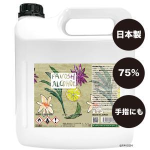 旧成分 日本製 75% 除菌 アルコール エタノール FAVOSH(ファボッシュアルコール)4L 食...