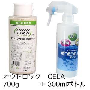 嘔吐物処理凝固剤「オウトロック」700g1本と弱酸性次亜塩素酸水 セラ300mlボトル1本のオトクな...