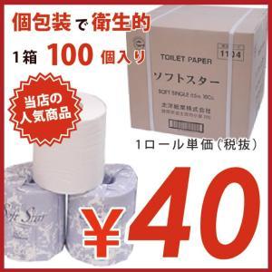 業務用トイレットペーパー 100個入 芯あり 65m シングル 1ケース(100ロール入り)個包装な...