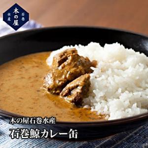 レトルトカレー 木の屋石巻水産 鯨カレー 松尾貴史監修 新感...