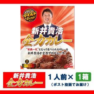 新井貴浩 全力カレー(1人前200g×1箱)ポスト投函|jolf-p
