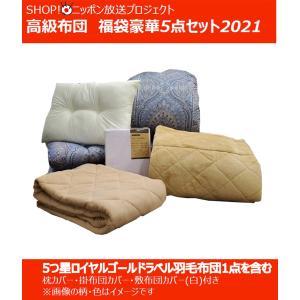 2021 高級布団セット 豪華寝具の福袋5点セット(5つ星ロイヤルゴールドラベル羽毛布団1点を含む)  柄任せ モリリン|jolf-p