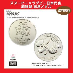 スヌーピー×ラグビー日本代表 純銀製記念メダル