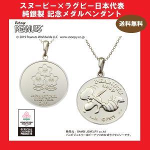 スヌーピー×ラグビー日本代表 純銀製記念メダル ペンダント