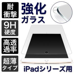 ★「対応機種」 iPad Pro 9.7インチ(アイパッド プロ 9.7インチ)、iPad Air3...