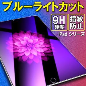 強化ガラスフィルム ipadmini5 ipad10.2 ブルーライトカット iPad 9.7 20...