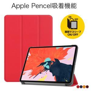 iPad Pro 12.9 ケース 2018 新型 iPad Pro ケース おしゃれ ペンシル 充...