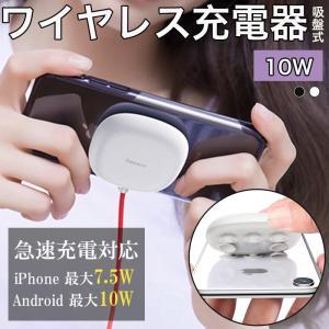 吸盤式 ワイヤレス充電器 ゲーム 最適 充電パッド iPhone Qi規格対応 Galaxy 急速充...