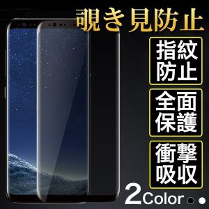 ★「対応機種」 Galaxy S8(ギャラクシー エス エイト)、Galaxy S8+(ギャラクシー...