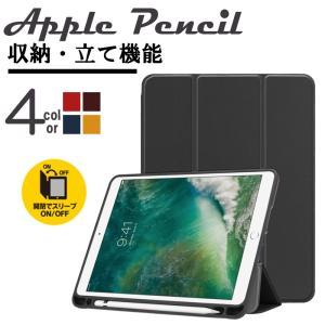 iPad air2 ケース アップルペン 収納 iPad 第7世代 第6世代 ケース 手帳型 iPa...