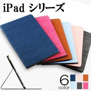 iPad mini 5 ケース iPad 2019 新型 ケース おしゃれ iPad ケース 第6世...