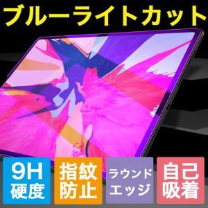 iPad MINI 5 強化ガラスフィルム iPad 第7世代 ブルーライトカット iPad Pro...