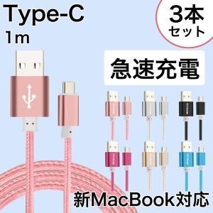 USB Type C ケーブル 1m 3本セット 急速充電 USB-Cケーブル 高速データ転送 ナイ...