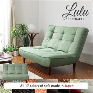 A40 Lulu 送料無料 リクライニングソファー ベンチソファ フロアソファー 日本製 ソファー ローソファー|jonan-interior